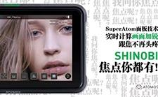 Atomos Shinobi 隐刃 1000尼特超高亮度5英寸HDMI监视器正式发布!