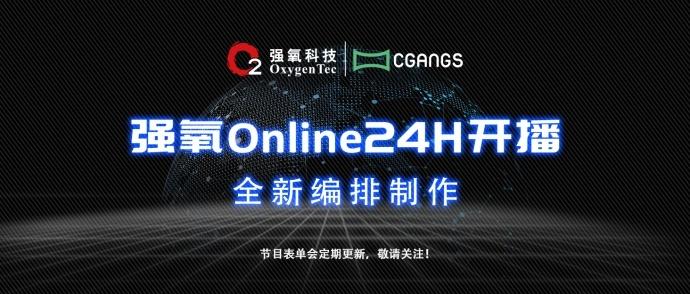 强氧Online24H本周首播节目单