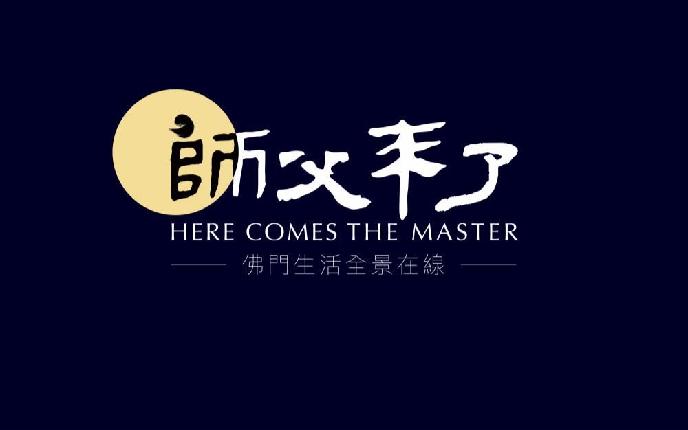 【师父来了】栏目组招聘:短视频制作(拍摄 / 剪辑)