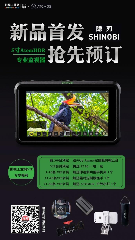 阿童木隐刃 ATOMOS SHINOBI5英寸HDR 监视器 2699元开售,再送多重好礼!