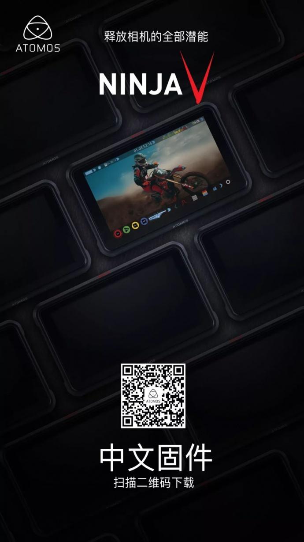 来了!Ninja V正式发布中文固件