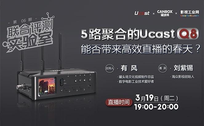 5路聚合的直播盒子效果如何?下周二晚直播评测Ucast Q8