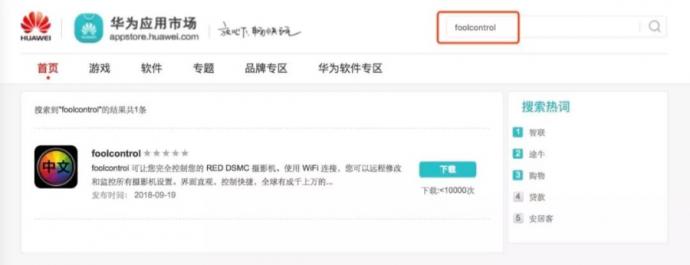 免费下载!中文版 foolcontrol 应用已上线苹果应用商店!