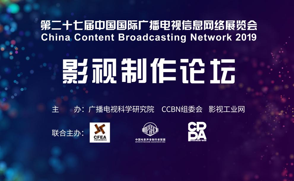 活动报名:本周六CCBN影视制作论坛,后期人的大聚会