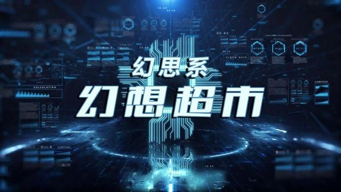 【注意】【幻思系:幻想超市】科幻灵异 小站开业!