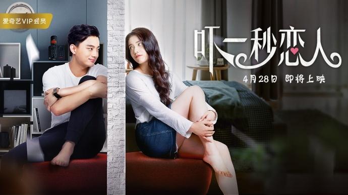 """《吓一秒恋人》定档4月28日,网大版""""超时空同居""""来袭!"""