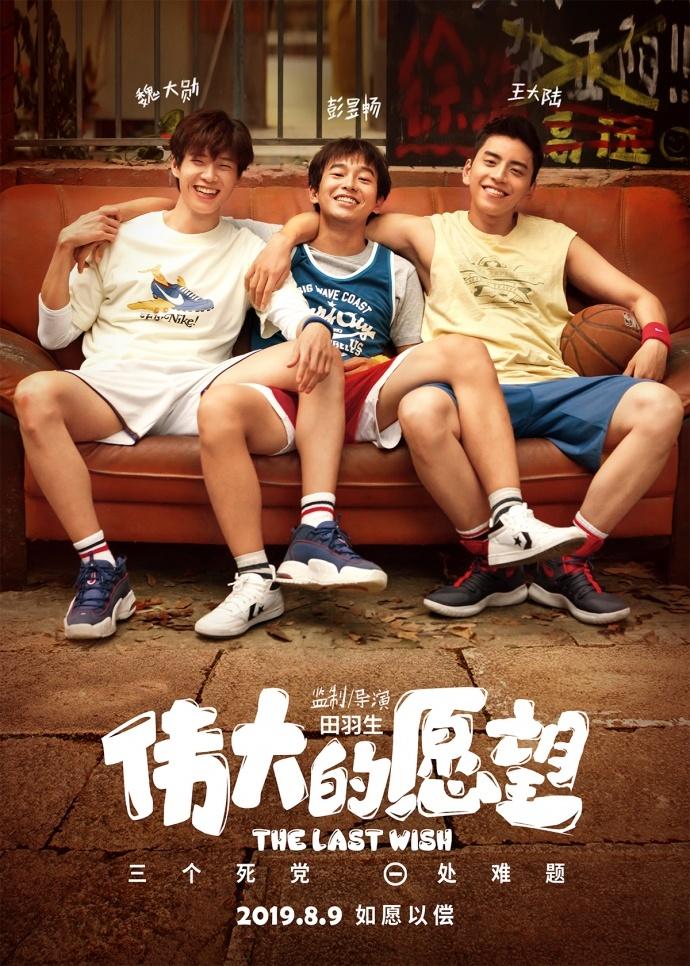 田羽生《伟大的愿望》定档8月9日 三大损友诠释沙雕兄弟情