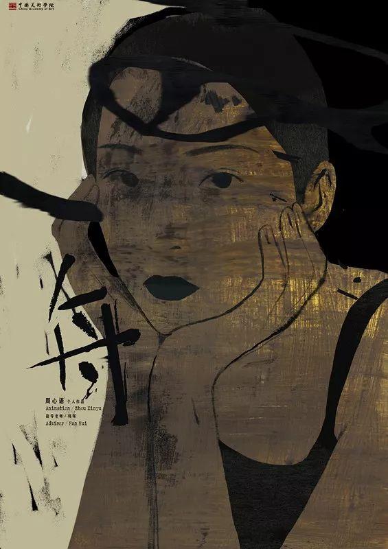 2019中国美术学院动画毕设资料合集