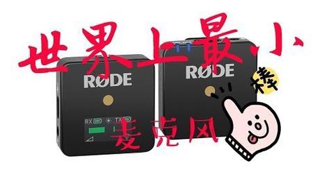 开箱测试:世界最小的无线麦克风-Rode Wireless Go