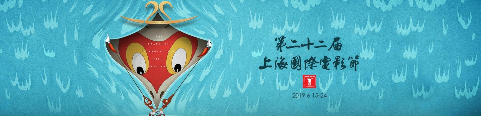 第22届上海国际电影节报道专题