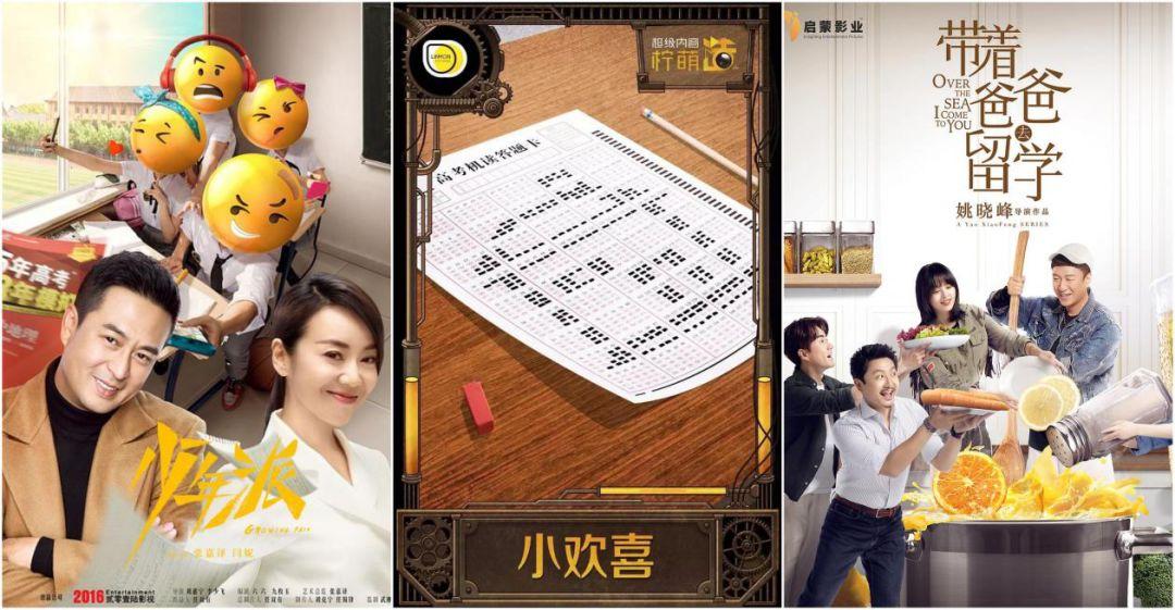 """暑期档成教育剧专场,《少年派》映射出哪几类""""中国式妈妈""""?"""