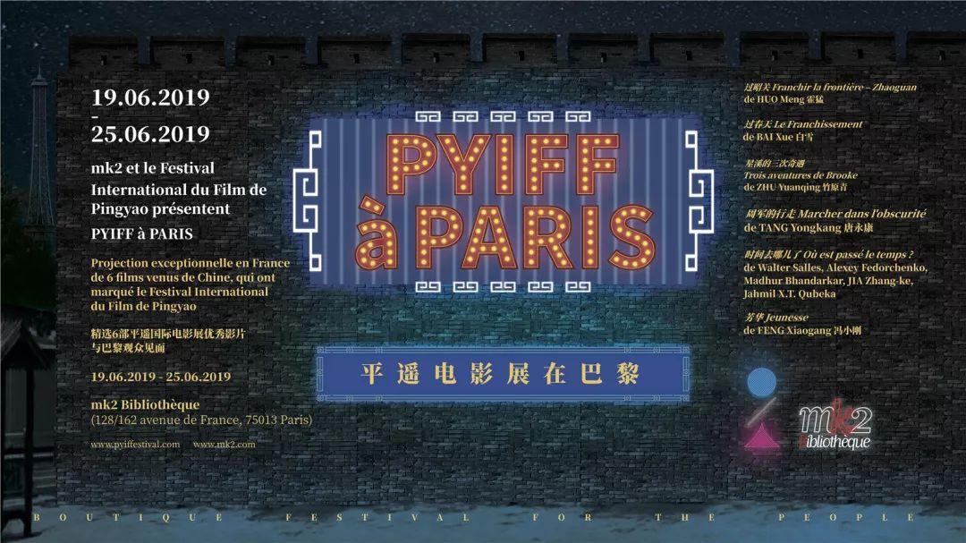 中国电影的巴黎奇遇