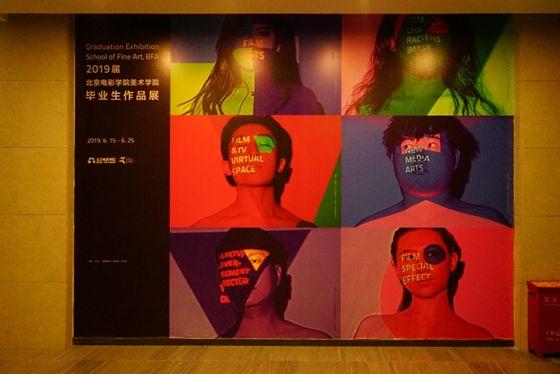 2019届北京电影学院美术学院毕业作品展示及创作过程,推荐收藏