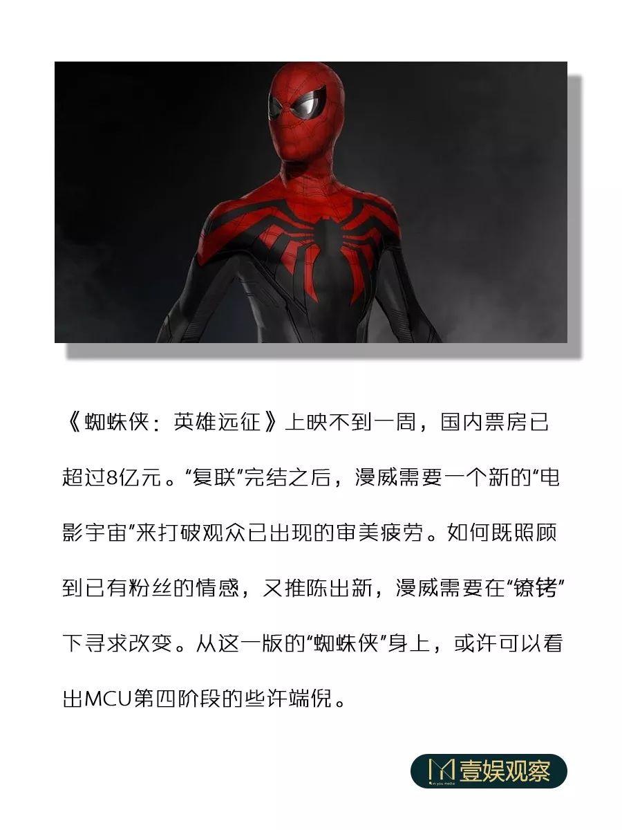 """《蜘蛛侠》接棒复联,漫威超级英雄开启""""新套路"""""""