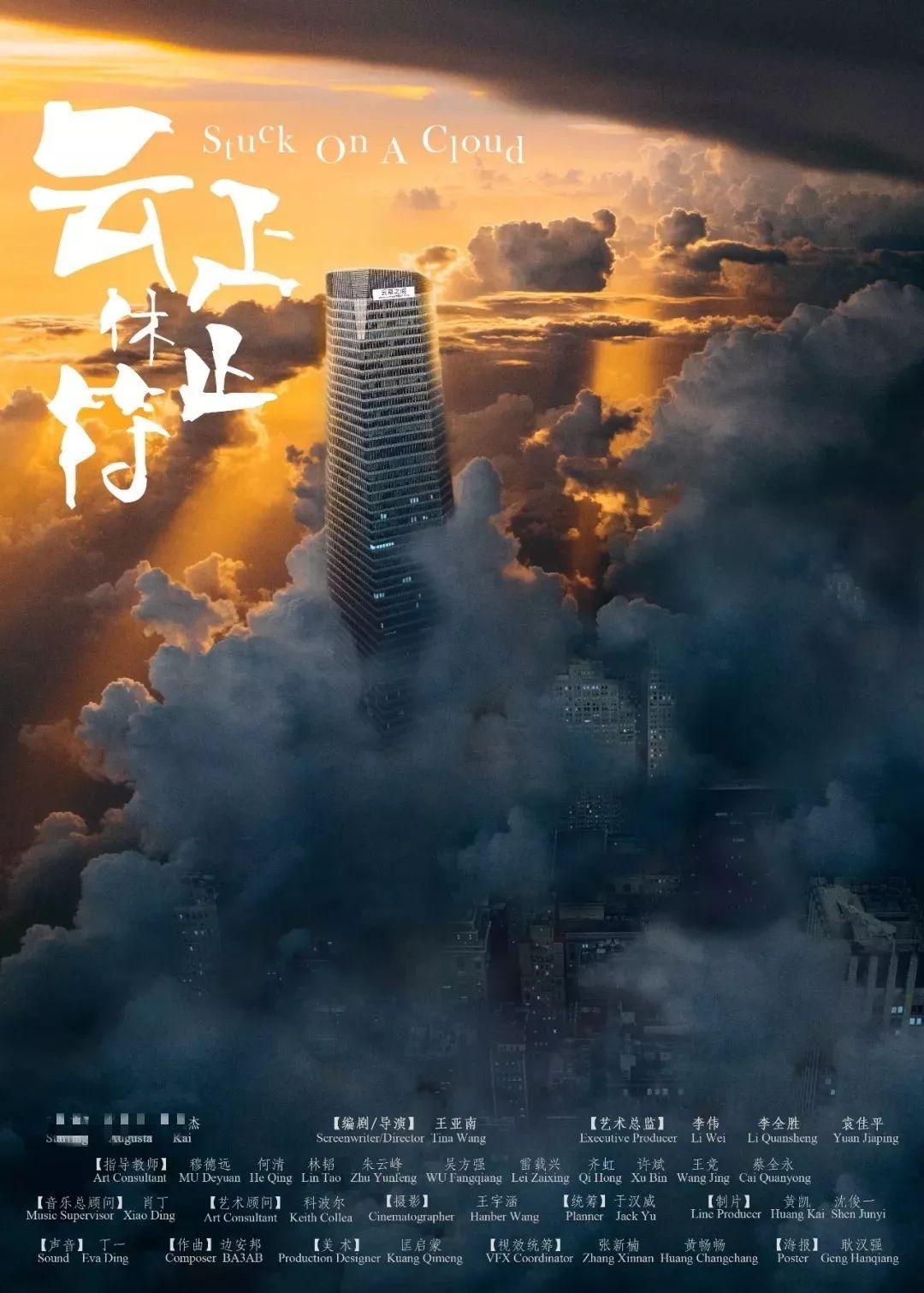 第13届先力奖作品采访系列之剧情短片铜奖《云上休止符》