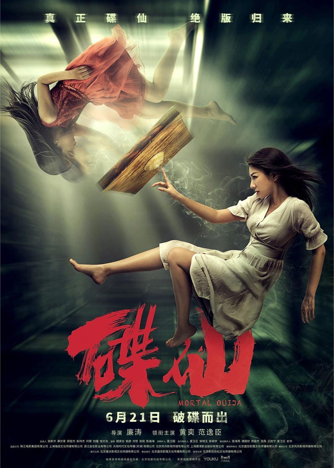 国产恐怖片出现新希望,剖析《碟仙》背后的宣发路数   专访基点影视杨磊
