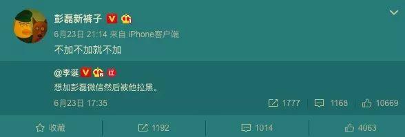 非著名导演彭磊