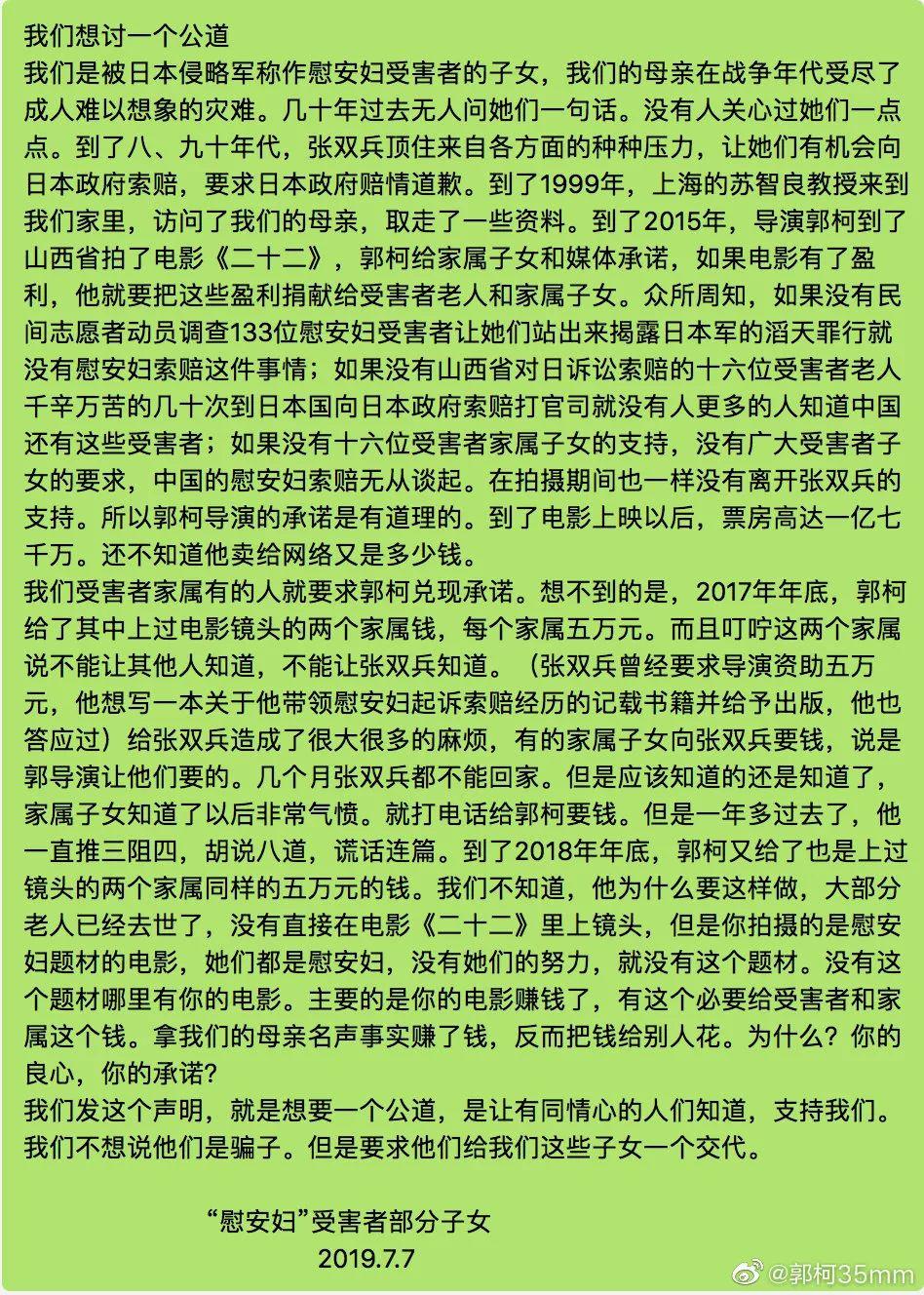 """专访《二十二》导演郭柯:""""慰安妇子女讨钱""""事件,两败俱伤"""