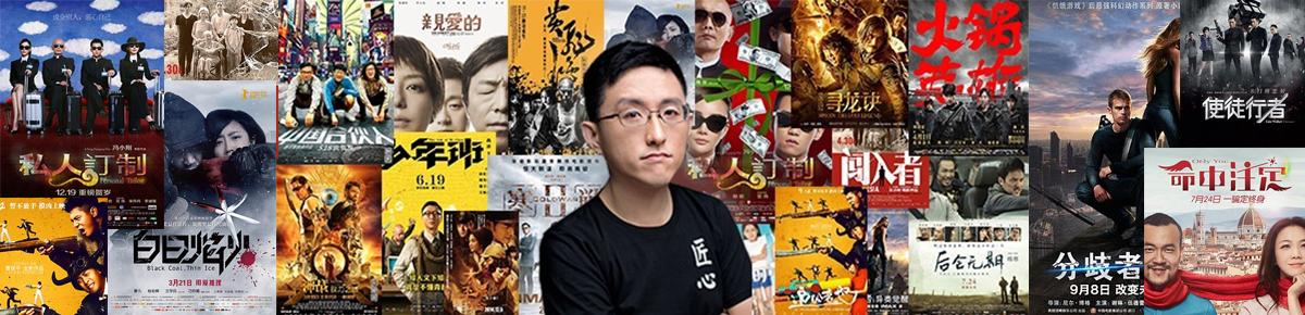 朱烨:一个预告片剪辑师的自白