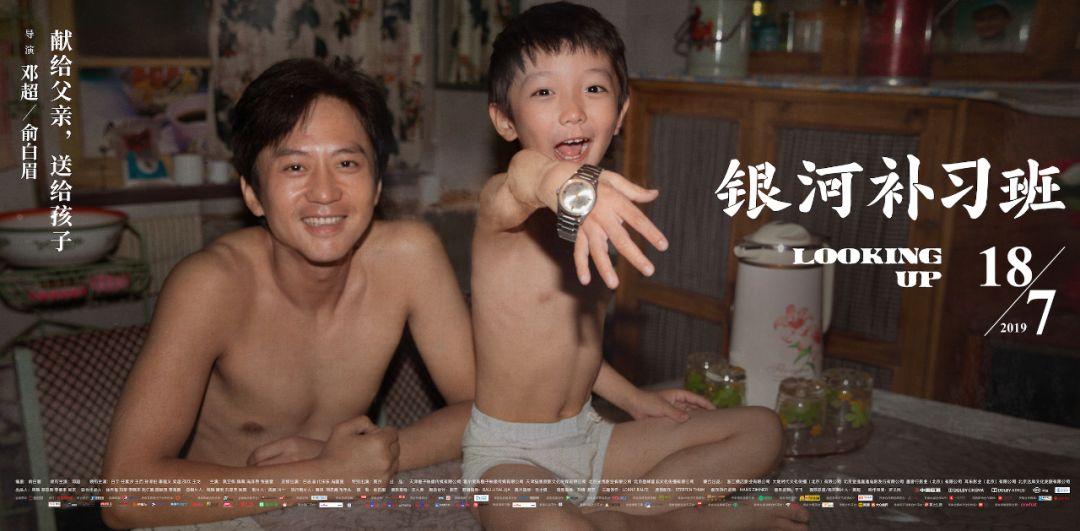 今夏上映,摄影指导汪大勇揭秘《银河补习班》动人幕后