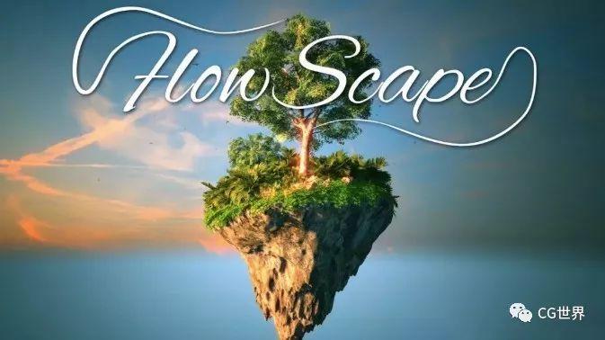 做概设,3D景观分分钟的事儿!景观创作工具FlowScape功能详解