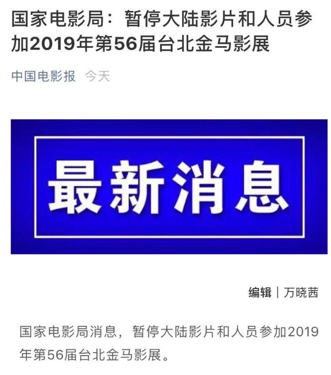 国家电影局:暂停大陆影片和人员参加2019年台北金马影展