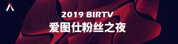 BIRTV 2019丨一图读懂爱图仕炫酷展位