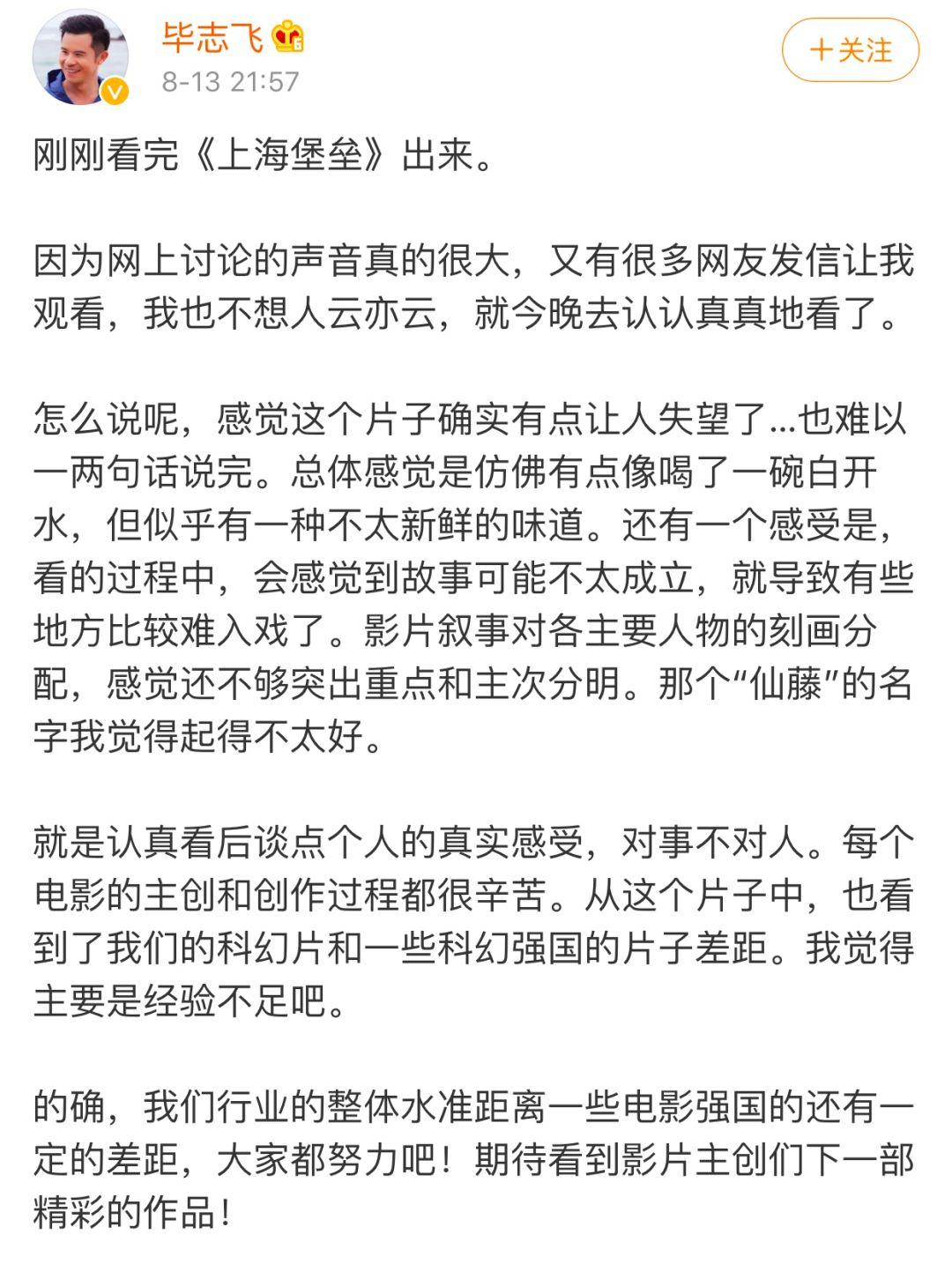 毕导评《上海堡垒》:一碗不太新鲜的白开水