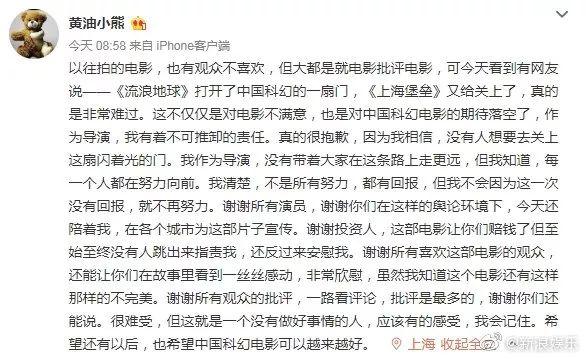 """崩盘的《上海堡垒》是国产科幻电影曲折前行中的一次""""试错"""""""