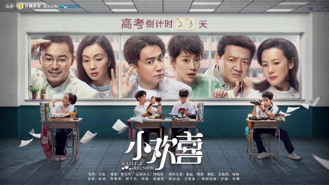 专访|导演汪俊:小欢喜亦是小悲哀,流动的细节勾勒真实人生