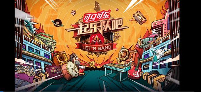 TOP级、新势力、技术流......《一起乐队吧》想养成怎样的新乐队?
