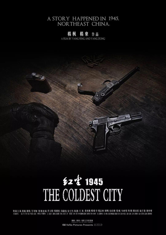 电影《红尘1945》概念预告首发,诠释怎样的极寒之城