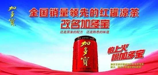 """最高院改判""""红罐凉茶""""广告语案!加多宝和广药到底谁赢了?"""