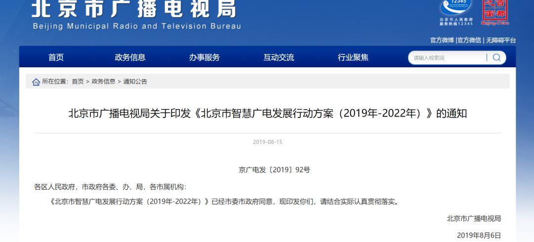《北京市智慧广电发展行动方案 (2019年-2022年)》发布,明确六大重点任务