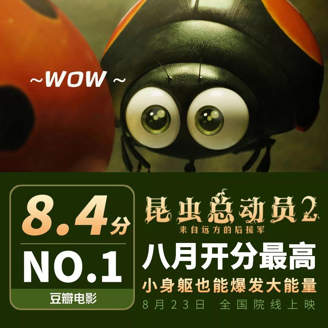 8月开分最高,《昆虫总动员2》来了!