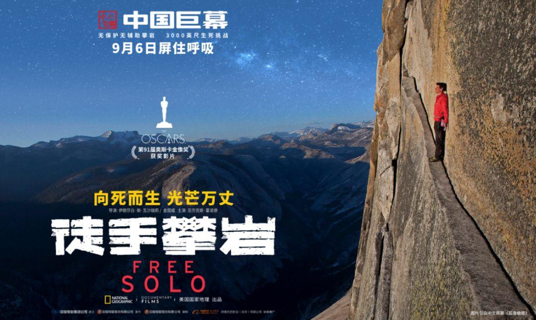 奥斯卡金像奖影片剧透预警——《徒手攀岩》EOS C300 Mark II创作者手记