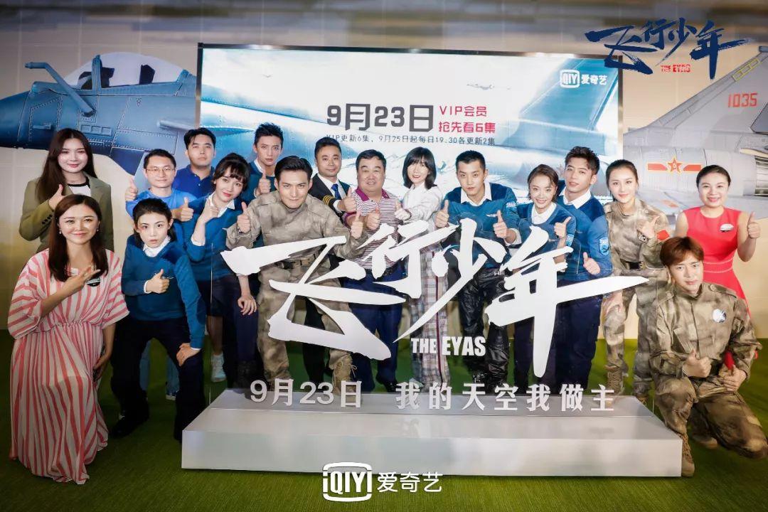 空军题材来袭,爱奇艺用《飞行少年》献礼新中国成立70周年