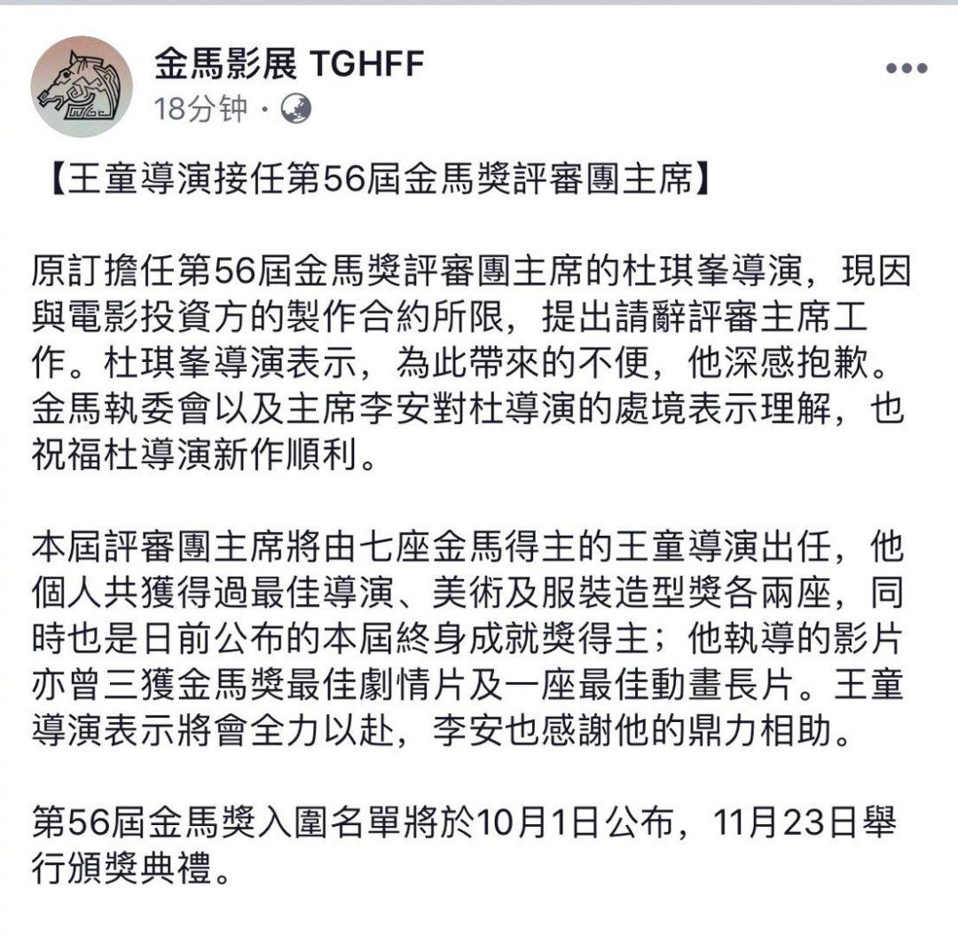 杜琪峰辭去金馬評審主席;殺人回憶兇手不止一人?