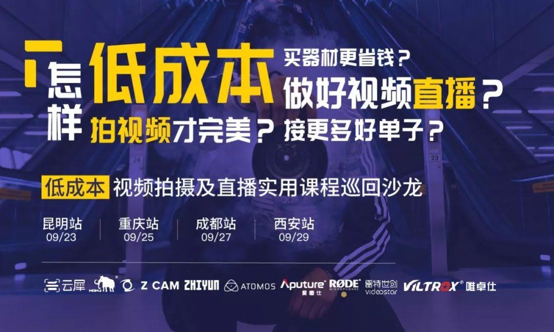 4站沙龙连环放大招!ZHIYUN邀你低成本玩转视频拍摄