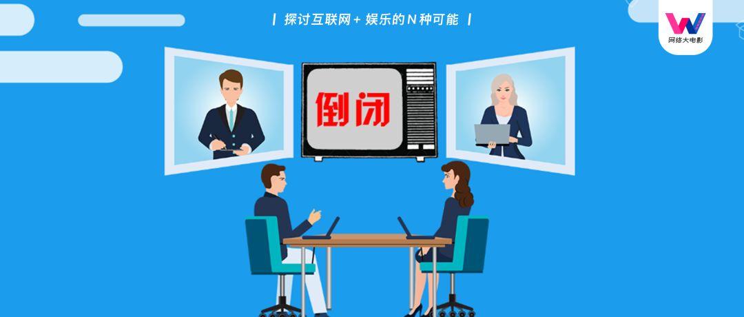 """电视台面临关停潮?""""广电网络""""日子也不好过"""