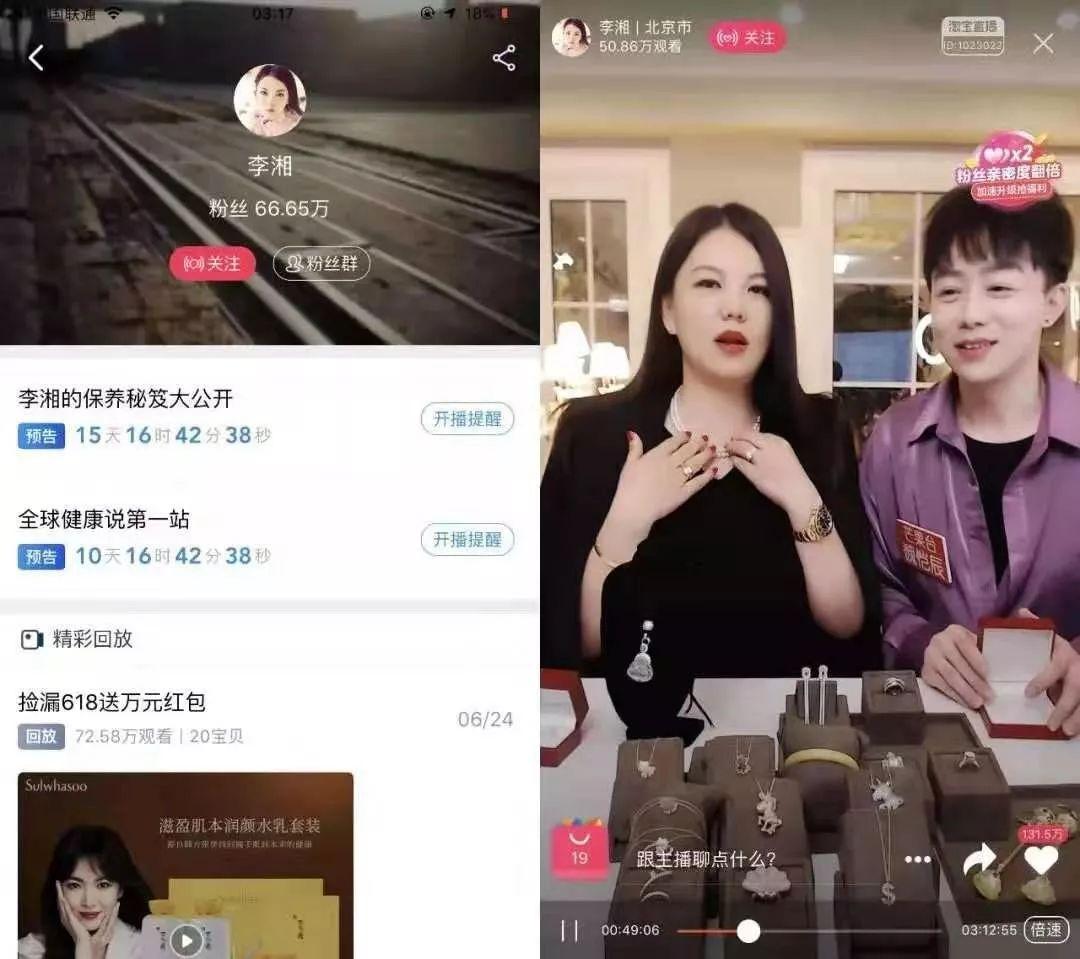 李湘、柳岩、郭富城等众明星直播带货,下沉市场抢得过网红吗?