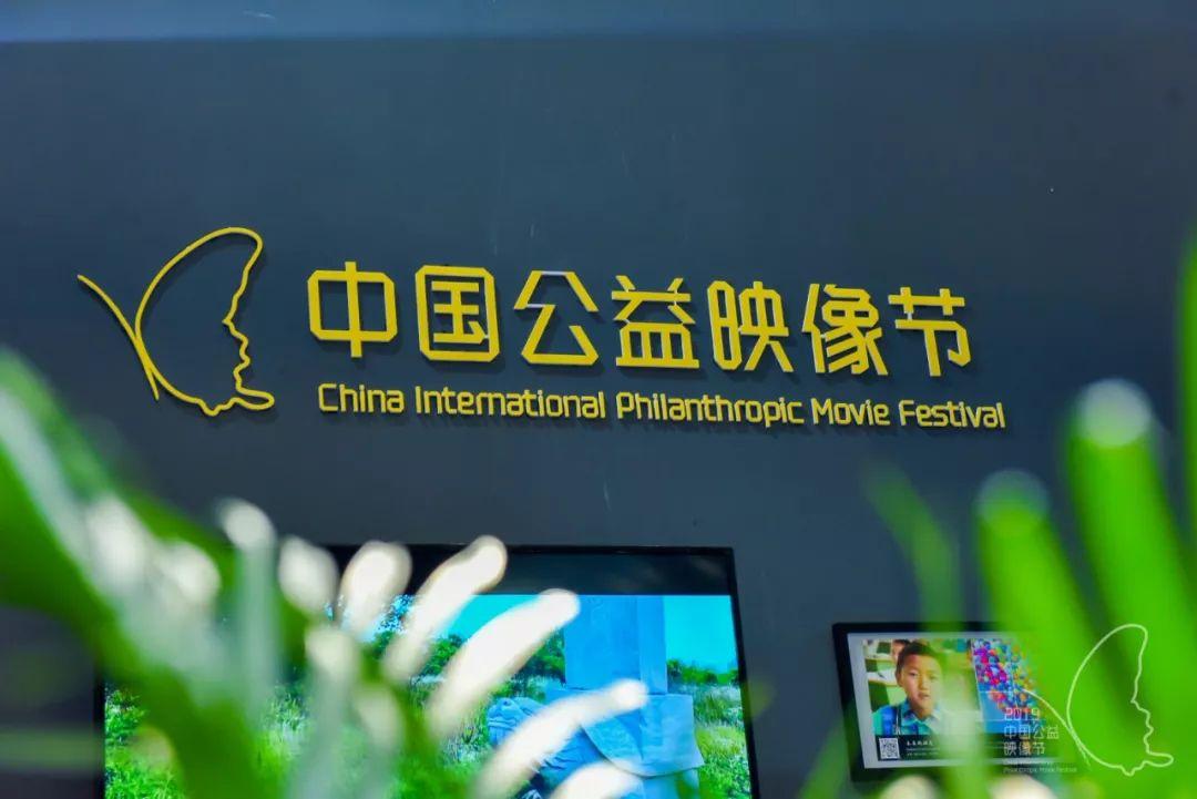 映秀之花,十一年后在中国公益映像节绽放