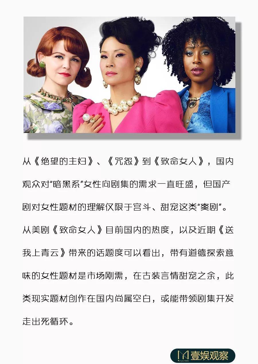 """國產女性劇集請瞄準""""致命女人"""""""