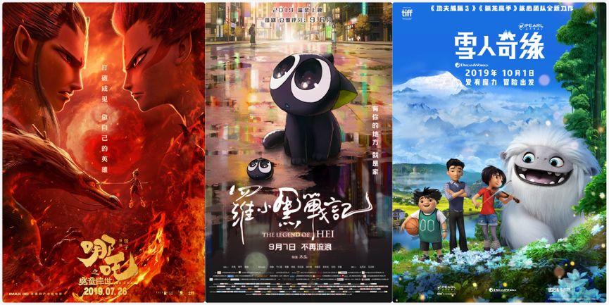 奧飛《倒霉熊2》定檔1月1日,它會是明年第一部破億國產動畫嗎?
