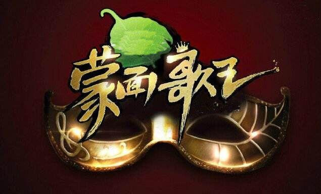 灿星《蒙面歌王》买下版权却赖钱,韩国MBC坚决一诉到底