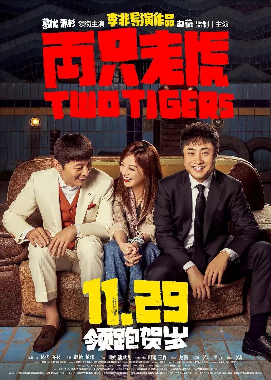 《兩只老虎》定檔11.29;《疾速備戰》要拍衍生片