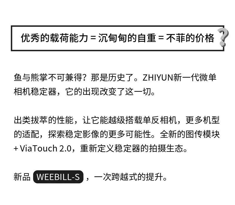 性价比之王,ZHIYUN发布越级微单稳定器WEEBILL-S