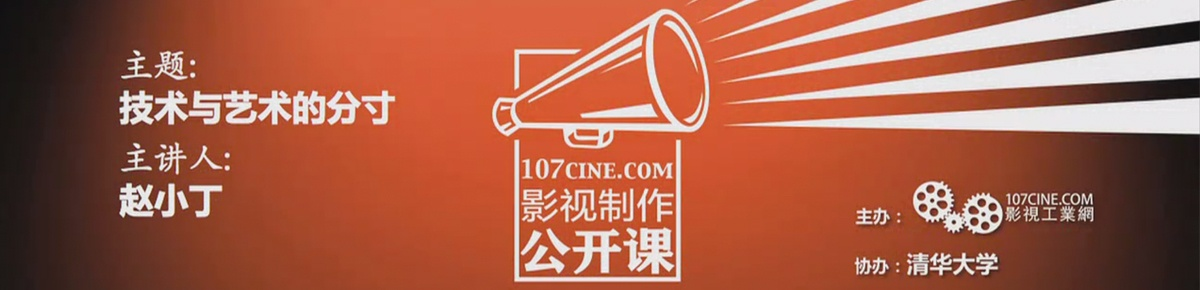 赵小丁:电影摄影技术与艺术的分寸