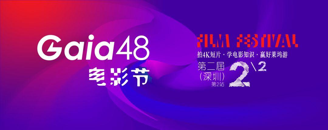Gaia48电影节历届精彩回顾!