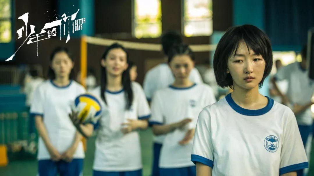 《少年的你》与东亚残酷青春故事
